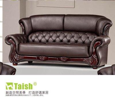 沙發-3人座-獨立筒-豪華法式沙發組【YKS】TAISH,原特價18800,特惠13800元