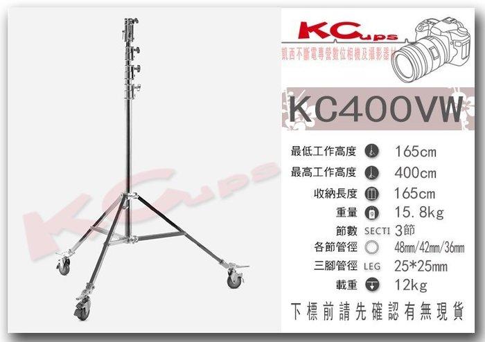 【凱西影視器材】4米 不銹鋼攝影燈架 附 止滑輪 金屬關節 重型燈架 電影燈架 大型燈架 棚燈 外拍燈 專用