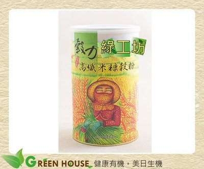 [綠工坊] 榖力 高纖米糠穀粉 穀維素 阿魏酸 適合加在精力湯一起打 澄心