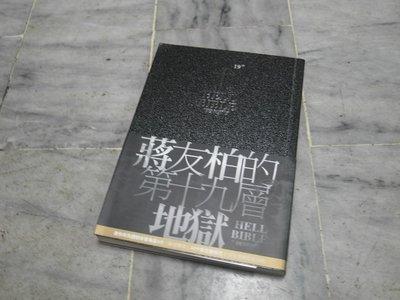 達人古物商《文學》蔣友柏的第十九層地獄...