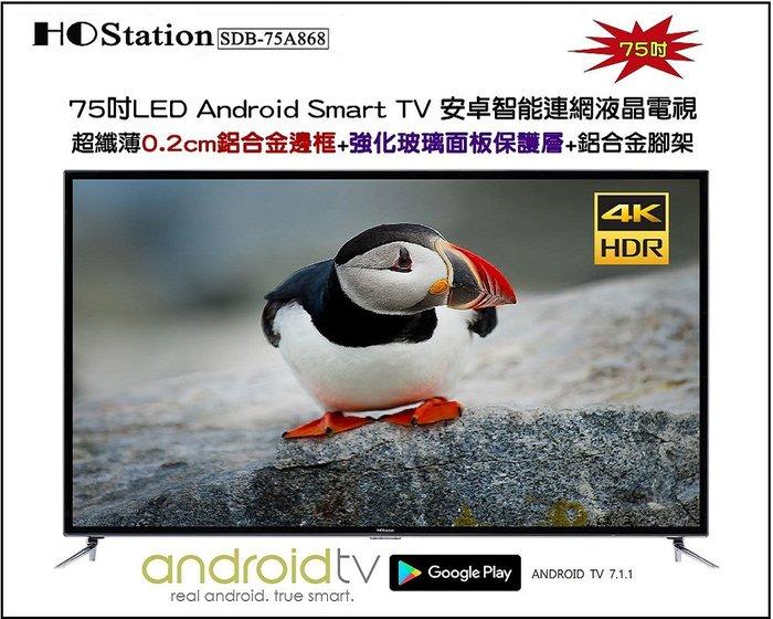 台製外銷品牌 HOStation_豪站 75吋 4K連網 Google 安卓 7.1.1 Smart TV 智能液晶電視