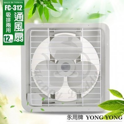 免運!【永用牌】12吋耐用馬達吸排風扇 (FC-312) FZ055(20S) 台北市