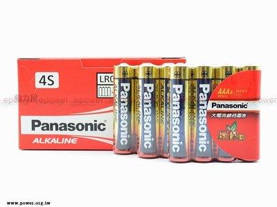 《台北-動力屋 》國際牌大電流 4號AAA鹼性電池1盒40顆(環保包裝)LR03T/4S