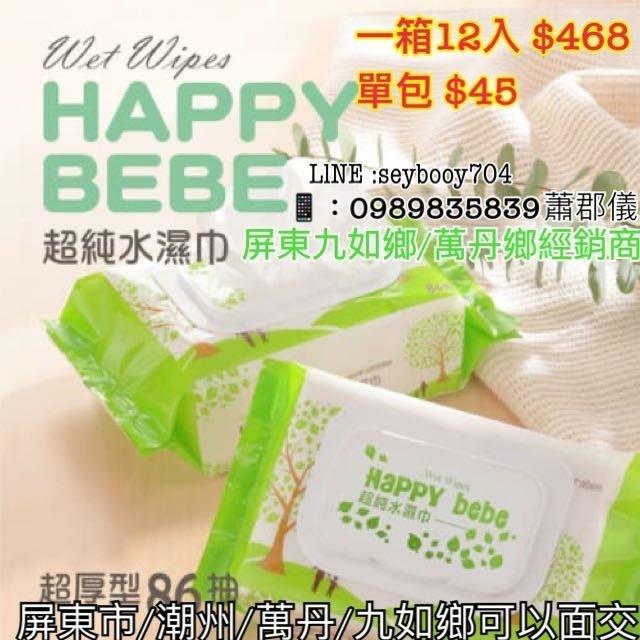 Happy bebe 濕紙巾 (有蓋一箱)~現貨