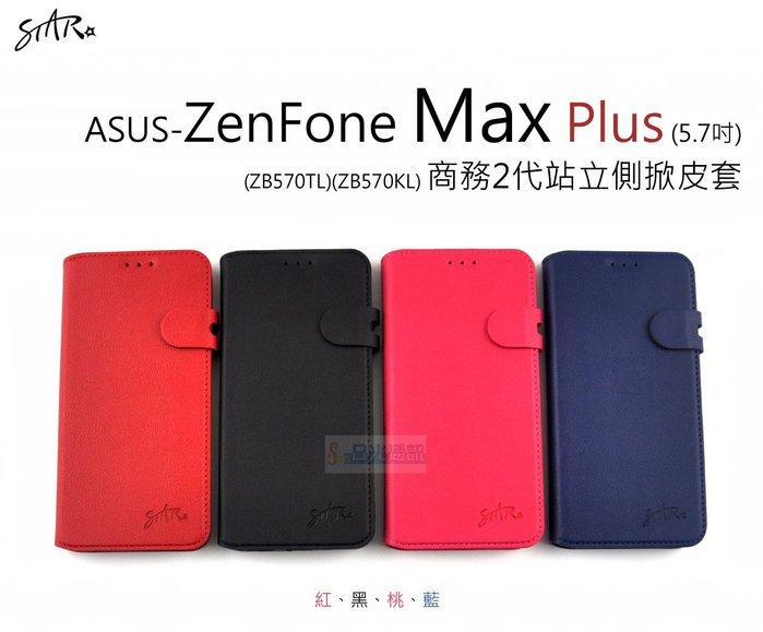s日光通訊@STAR【熱賣】ASUS ZenFone Max Plus 5.7吋 ZB570TL 商務2代站立側掀皮套
