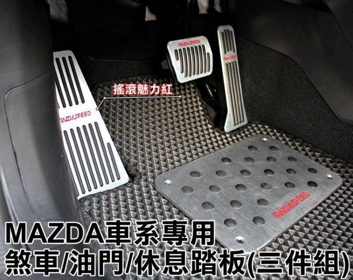 台中【阿勇的店】MAZDA專用金屬踏板 金屬剎車+油門踏板+休息踏板 一組3件式 現貨 免鑽孔,不用鎖,直上