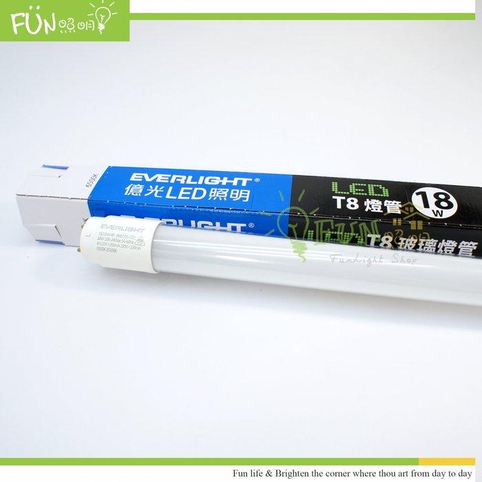 附發票 有保障 億光 Everlight LED T8 4尺 18W 燈管 2年保固 另有 2尺 9W 飛利浦 旭光