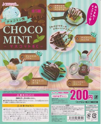 J.Dream Choco Mint Mascot 扭蛋