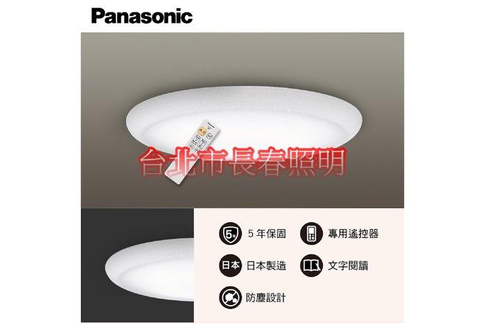 台北市長春路 和卷 35.3W Panasonic國際牌 LGC31115A09 LED 調光 遙控吸頂燈 2019