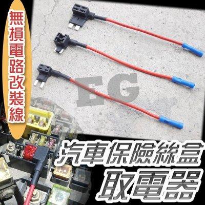 現貨 G7D68 汽車保險絲盒 取電器 汽車 中號/小號/ 迷你  取電線 接電器 取電器 保險絲 原車電路DIY