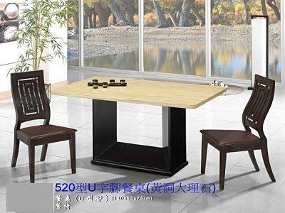 ❖益昌傢俱❖ YC 525-1 黃洞大理石餐桌(U型腳).『台北桃園新竹➪市區免運』