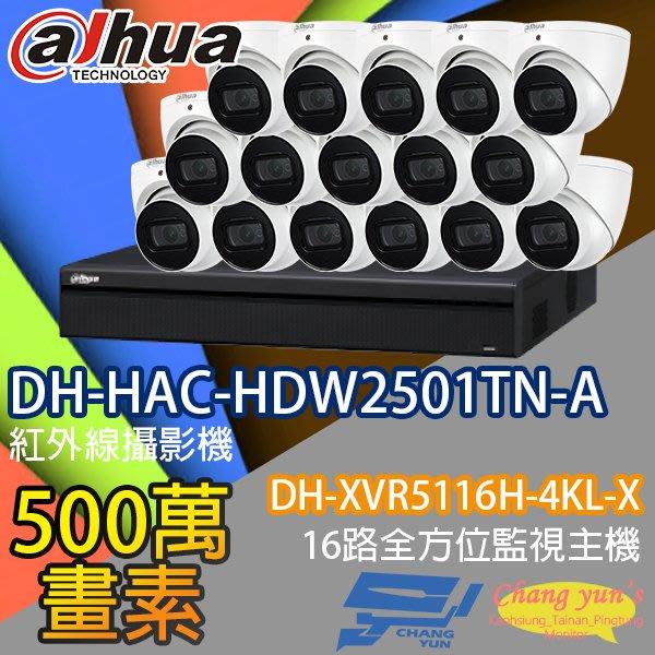 監視器組合 16路16鏡 DH-XVR5116H-4KL-X 大華 DH-HAC-HDW2501TN-A 500萬畫素