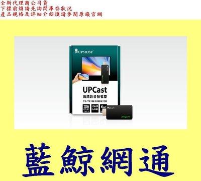 免運費   登昌恆 UPMOST UPCast 無線影音接收器