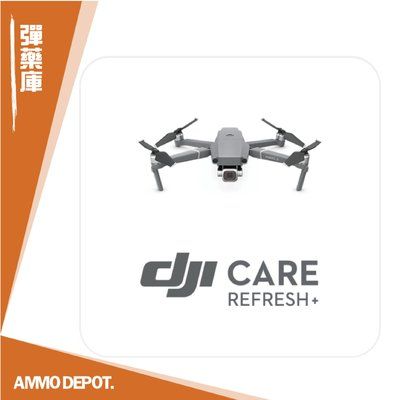 【AMMO DEPOT.】 DJI 大疆 Care Refresh plus 隨心續享 Mavic2 御2