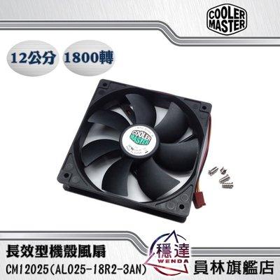 【酷瑪Cooler Master】AL025-18R2-3AN 12公分長效型機殼風扇