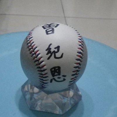 棒球天地---賣場唯一--棒球國寶曾紀恩簽名中華職棒紀念球.字跡漂亮