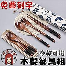 *費雪小舖*日式木製餐具組 免費刻字 木頭湯匙叉子筷子 客製化隨身環保餐具 網美和風長柄禮物紀念 送盒子文青日式帆布袋