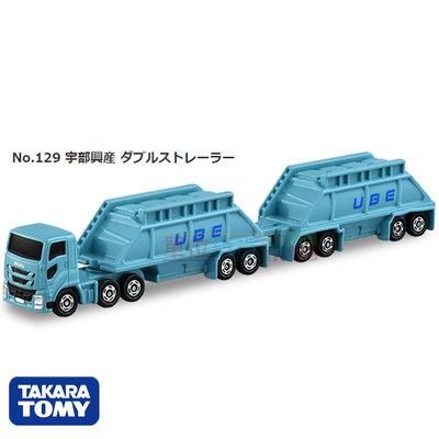 『 單位日貨 』9月 日本正版 TOMICA 多美 UBE 宇部興産 卡車 聯結車 合金 小車 NO.129