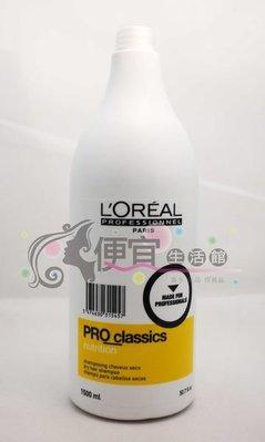 便宜生活館【洗髮精】萊雅L OREAL 專業滋養修護洗髮乳1500ML-針對染燙受損髮專用