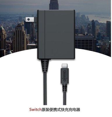 全網最低#現貨#任天堂Switch充電器 NS底座電源適配器充電器全新快充lite原裝xpe62544