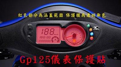 買一送一 KYMCO GP125儀表保護貼
