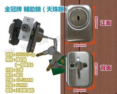 SH2205-UP 金冠GOLDENKING 白鐵白色 輔助鎖40-50MM 天珠鑰匙 門鎖 門閂 木門鋁合金門硫化銅門 南投縣