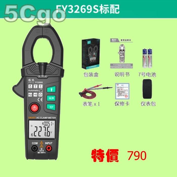 5Cgo【含稅】福儀FY3269x/FY3269s鉗形表全自動鉗型電流溫度電容表萬用電表非三用t621748384799