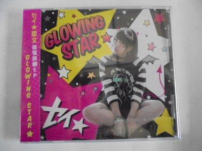 SEI星文 -- Glowing Star **全新**CD