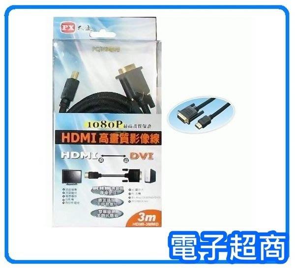 【電子超商】PX 大通 HDMI轉DVI 3M傳輸線 ( HDMI-3MMD) 通過1080P認證 全新品