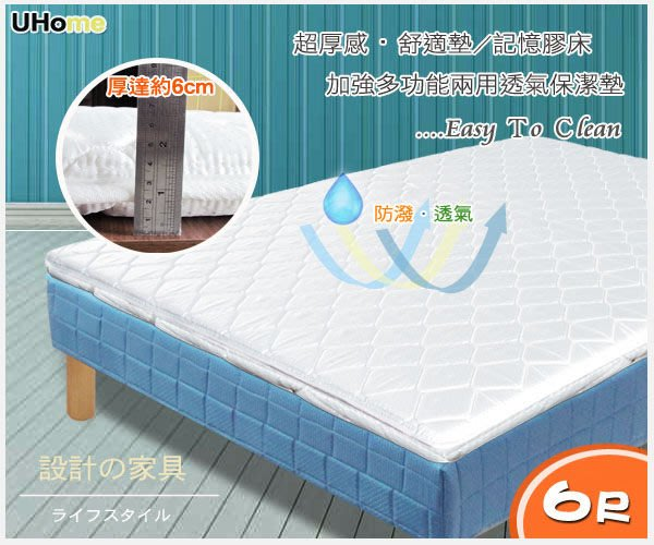 【UHO】新一代抗菌保潔+床墊兩用超厚舒適6尺太空記憶墊/超厚感6cm