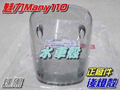 【水車殼】光陽 魅力110 魅力100 後燈殼 燻黑 單價$180元 MANY 110 LEA2 透明灰 光陽正廠件