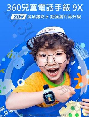360兒童電話手錶9X