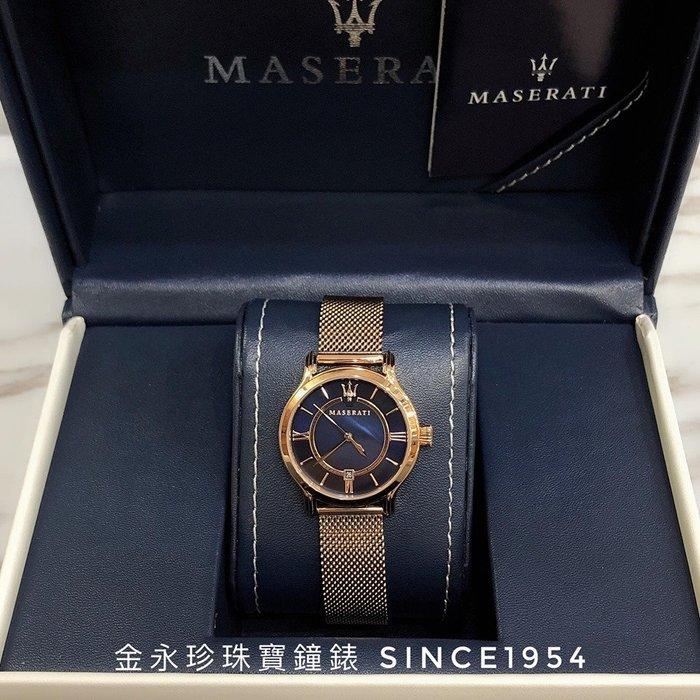 【金永珍珠寶鐘錶】實體店面*原廠 MASERATI 瑪莎拉蒂手錶 R8853118503 海神藍面玫瑰金日期鋼帶 熱賣款
