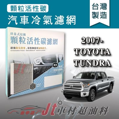 Jt車材 - 蜂巢式活性碳冷氣濾網 - 豐田 TOYOTA TUNDRA 2007年後 有效吸除異味 - 台灣製 附發票