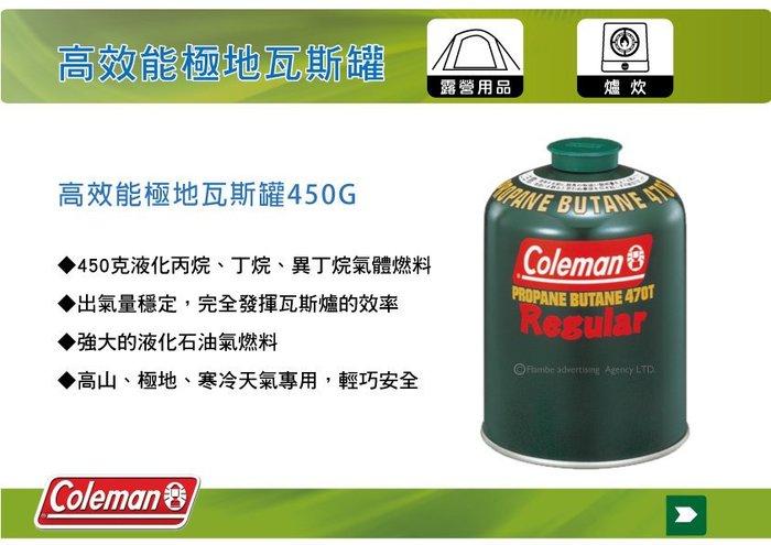 ||MyRack|| 【買2送1】Coleman 高效能極地瓦斯罐450g 高山瓦斯 露營 野炊 CM-K450J