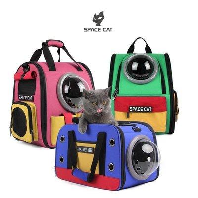 【興達】太空喵寵物艙包外出便攜貓背包狗狗箱背書包雙肩貓咪籠子外帶貓包