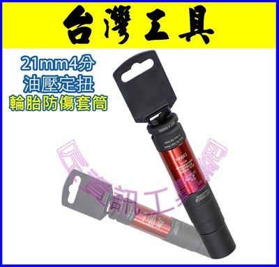 【匠資訊工具網】21mm 4分油壓限定扭力輪胎防傷套筒/防傷套筒/輪胎套筒 最大扭力135Nm 台灣製造 有保固.