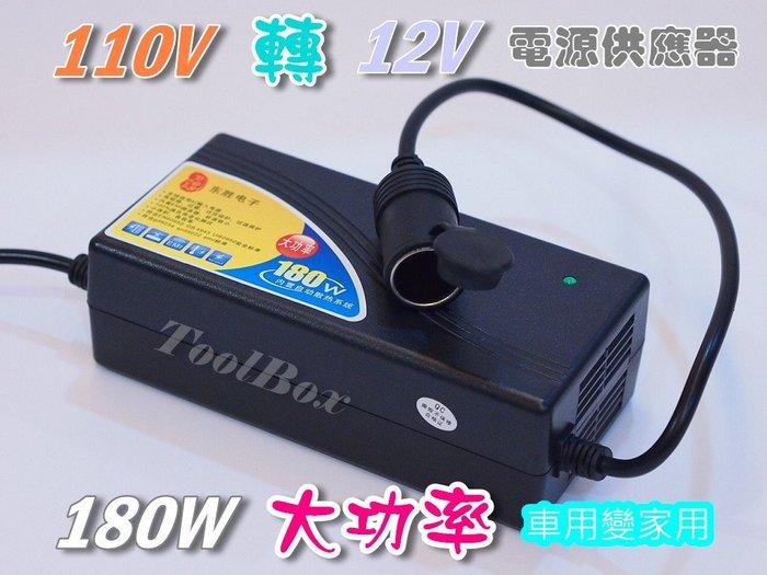 【ToolBox】12V-15A-180W/變壓器/110轉12V/電源轉換器/電源供應器/電源轉接頭/可家用/保固1年