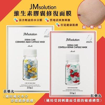 **幸福泉** 韓國 JM Solution【R4537】維生素膠囊修復面膜(單片).特惠價$29