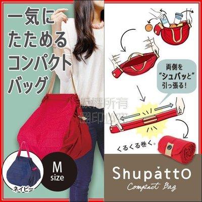 ☆貝貝日本雜貨☆預購 日本原裝 Shupatto 環保購物袋 (M) 可折疊口袋包 大型購物包 手提袋 手提包 肩背包