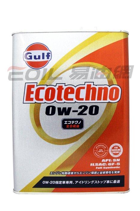 【易油網】 GULF ECOTECHNO 0W20 0W-20 日本原裝 海灣 全合成機油 油電車 SN
