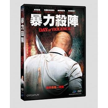 合友唱片 面交 自取 暴力殺陣 DVD A Day of Violence