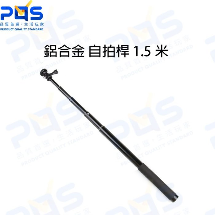 GOPRO 手機 鋁合金自拍桿 手持架 攝影架 1.5米 台南PQS