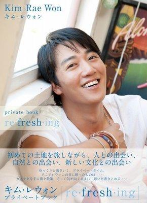 金來沅 KIM RAE WON  日本寫真書「re・fresh・ing」