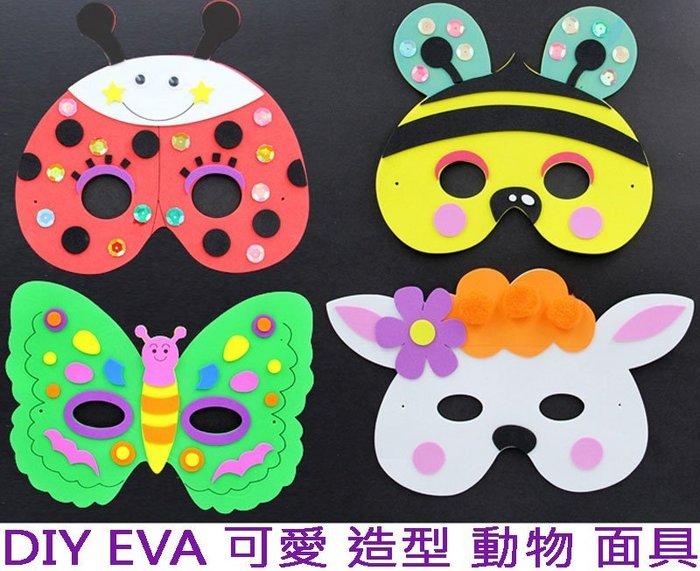 ♥粉紅豬的店♥EVA 手工 製作 DIY 動物 造型 面具 幼兒園 兒童 表演 化妝 舞會 材料包 禮物 生日派對-預購