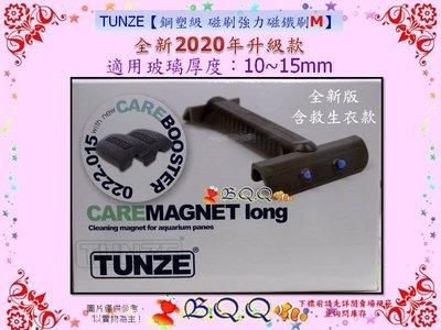 [B.Q.Q小舖]德國-TUNZE【鋼塑級 磁刷 強力磁鐵刷 M】全新2020年升級款