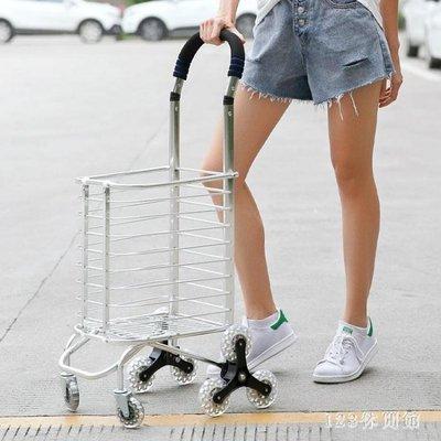 購物車 購物車買菜車小折疊便攜拉桿車手拉車家用爬樓老人拉貨手推車LB8237