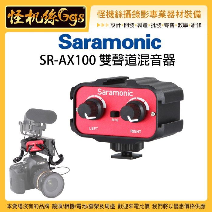 全新含稅 怪機絲 Saramonic 楓笛 SR-AX100 雙聲道混音器 AX100 單眼相機 混音器 轉接器 收音