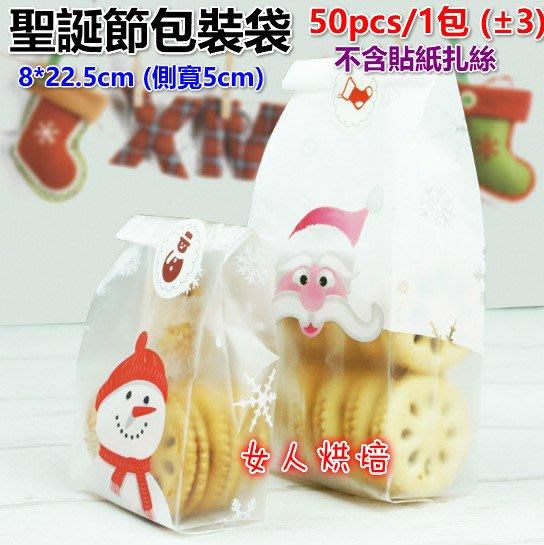女人烘焙 (現貨) 8*22.5cm 50pcs/1包 聖誕老人 餅乾袋蛋曲袋奇包裝袋封口袋塑料袋子磨砂曲奇糖果袋一次性
