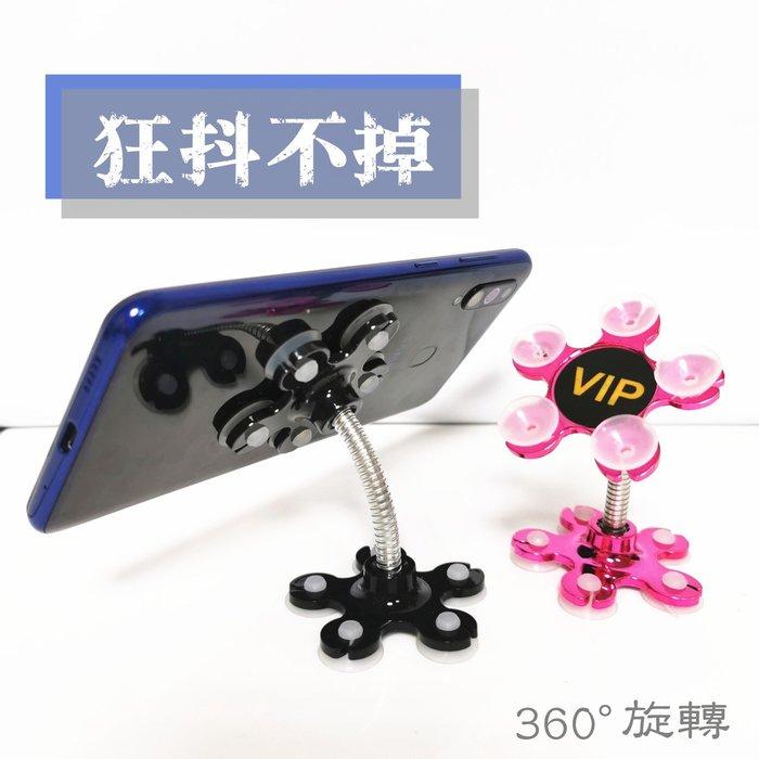 超強力 360度 手機支架 多功能支架 平板支架 懶人夾 車載手機支架 吸盤支架 小花支架